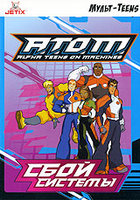 A.T.O.M. Сбой системы (DVD) / A.T.O.M.: Alpha Teens on Machines