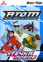 A.T.O.M. Утечка мозгов (DVD) / A.T.O.M.: Alpha Teens on Machines