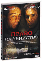 Право на убийство (DVD) / Righteous Kill