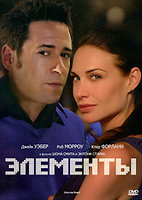 Элементы (DVD) / Into My Heart