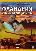 Фландрия (DVD) / Flandres
