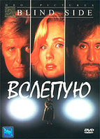 Вслепую (DVD) / Blind Side
