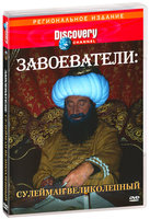 Discovery. Завоеватели: Сулейман Великолепный (DVD) / Conquerors. Suleyman: The Magni Ficent