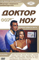 Доктор Ноу (DVD) / Dr. No / Doctor No