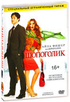 Шопоголик (DVD) / Confessions of a Shopaholic