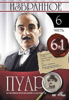Пуаро: Избранное. Часть 6 (6 в 1) (DVD) / Problem at Sea / The incredible theft / The King of clubs / The dream / Dead Man's Mirror / The Jewel Robbery at the Grand Metropolitan
