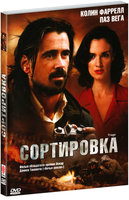 Сортировка (DVD) / Triage