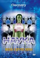 DVD Discovery: Наука невозможного. Жизнь в других мирах / Science Of The Impossible: Where Are They?