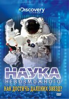 Discovery: Наука невозможного. Как достичь далеких звезд? (DVD) / Science Of The Impossible: Can We Reach The Stars?