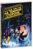 Гриффины: Там, там, на темной стороне (DVD) / Family Guy: Something, something, something dark side
