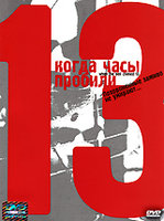 DVD Когда часы пробили 13 / When the bell chimed 13
