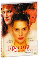 Красота по-английски (DVD) / Stage Beauty / Compleat Female Stage Beauty