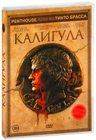Калигула (DVD) / Caligula / Caligula, My Son