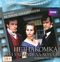DVD Библиотека всемирной литературы. Незнакомка из Уайлдфелл-Холла / Tenant of Wildfell Hall