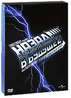 DVD Назад в будущее. Коллекционное издание (4 DVD) / Back to the Future / Back to the Future Part II / Back to the Future Part III