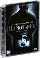 Цирюльник (DVD) / The Barber