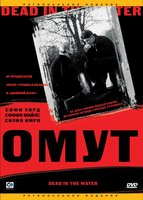 Омут (DVD) / Dead in the Water