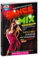 Dance Mix: Зажигай на танцполе! Начальный
