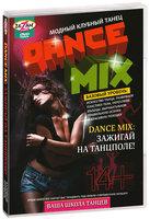 Dance Mix: Зажигай на танцполе! Базовый уровень