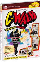 C-Walk. Базовый уровень (DVD) Студия SovaFilm