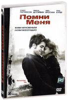 Помни меня (DVD) / Remember Me