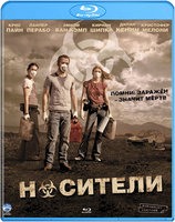 Носители (Blu-Ray) / Carriers
