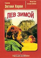Лев зимой (DVD) / The Lion in Winter