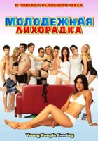 Молодежная лихорадка (DVD) / Young People Fucking