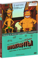 Иммигранты (DVD) / Immigrants