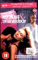 Мужья и любовники (DVD) / La Villa del venerdi / Husbands and Lovers