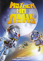 DVD Мухнем на Луну / Fly Me to the Moon