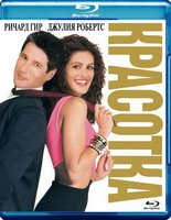 Blu-Ray Красотка (Blu-Ray) / Pretty Woman