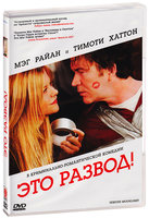 Это развод (DVD) / Serious Moonlight