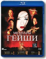 Мемуары гейши (Blu-Ray) / Memoirs of a Geisha