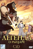 DVD Легенда о рыцаре / El Cid The Legend