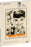 Магия Одри Хепберн (DVD) / The magic of Audrey