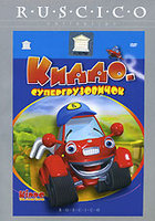 Киддо Супергрузовичок (DVD) / Kiddo The Super-Truck