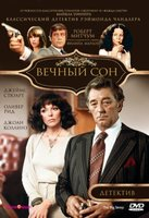 DVD Вечный сон / The Big Sleep