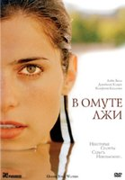 В омуте лжи (DVD) / Still Waters