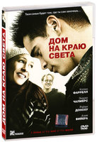 Дом на краю света (DVD) / A Home at the End of the World
