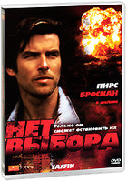 Нет выбора (DVD) / Taffin