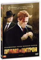 Пламя и цитрон (DVD) / Flammen & Citronen