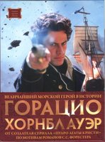 Горацио Хорнблауэр (8 DVD) / Hornblower: The Even Chance / Hornblower: The Examination For Lieutenant / Hornblower: The Duchess And The Devil / Hornblower: The Frogs and the Lobsters / Hornblower: Mutiny / Hornblower: Retribution / Hornblower: Loyalty / Hornblower: Duty