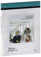 Шерлок Холмс: Звезда оперетты (2 DVD) / Sherlock Holmes and the Leading Lady
