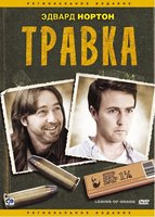 DVD Травка / Leaves of Grass