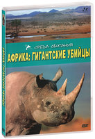 DVD Африка: Гигантские убийцы / Attack! Maneaters - Africa's Giants