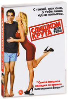 Слишком крута для тебя (DVD) / She's Out of My League