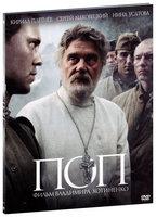 Поп (DVD)