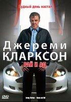 DVD BBC: Джереми Кларксон: Рай и ад / Jeremy Clarkson: Heaven And Hell