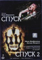 DVD Спуск. Спуск 2 (2 DVD) / The Descent / The Descent: Part 2